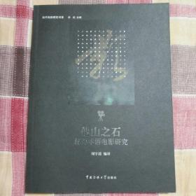 他山之石:海外华语电影研究