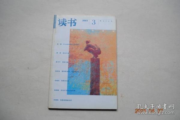 """读书(2003年第03期)【什么是中国的比较优势(林春)。宪法之道(夏勇)。让血性冲破牢笼(徐葆耕)。文化民族主义;刺猬的抑或狐狸的(丁耘)。录影力量(崔卫平)。重读康德(何兆武)。返回历史现场的通道——上海旅游指南溯源(夏晓虹)。""""市井""""后现代(巫鸿)。影子世界的独白(杨立华)。用事实说话(项继权)。记述村庄的政治,田野札记(吴毅)城市社会;难以接近的和隐蔽的(陈映芳)。华尔街与福利(郑秉文)】"""