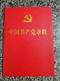 中国共产党章程 中国共产党党章