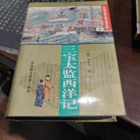 精装本三宝太监西洋记:中国古典小说名著百部