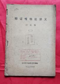 辩证唯物论讲义讨论稿(二)73年版 包邮挂刷