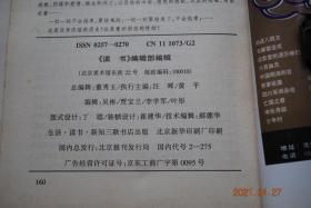 读书(1999年第01期)【配偶权.婚外性关系与法律(李银河等)。从父母专婚到父母主婚(夏晓虹)。女人会说话吗(杨念群)。文学和文学史(余华)。社会选择,市场经济与自由(汪丁丁)。经济学(家)如何讲道德(张曙光)。自由主义;贵族的还是平民的(甘阳)。遗留给下个世纪什么问题(刘小枫)。治河咏怀(黄万里)。八骏图引(金克木)。绝对的价值与与残酷(王蒙)。一位值得纪念的长者(贾植芳)。陈四益文丁聪配画】