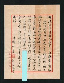 """『林明德藏札3』台湾""""立法院院长""""刘松藩毛笔信札一通1页,1970年代,带实寄封"""