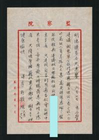 『林明德藏札4』国民党中央评议委员 李存敬信札一通1页,1974年,带实寄封