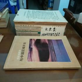 自然地理学与中国区域开发(包正版现货无写划)