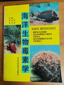海洋生物毒素学