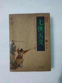 中国古典名著百部藏书:七侠五义