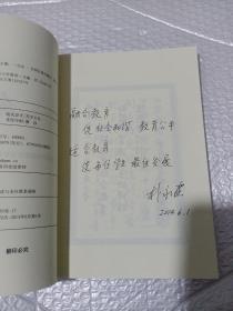 教海漫记 : 白家庄小学《品德与生活 (社会)》学科探索与实践