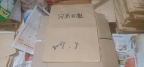 河南日报2007年7月(原报合订) (详情请看描述)