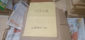 河南日报2010年(8月1日-8月31日)(原报合订) (详情请看描述)