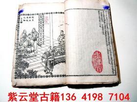 【清】全图【三国演义】7回-12回    #5560