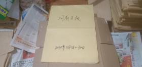 河南日报2010年(11月1日-11月30日)(原报合订) (详情请看描述)