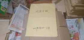 河南日报2011年(8月2日-8月31日)(原报合订) (详情请看描述)