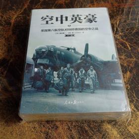 空中英豪:美国第八航空队对纳粹德国的空中之战   全新未拆封