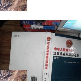 【!现货】中华人民共和国企事业实用法律法规全书(下).全国人