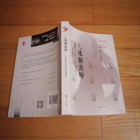 人体解读师(血手印系列)单册外地邮费5元