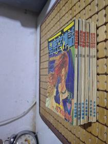 星座宫神话 冬木琉璃香1、11、12、14、17、19(6册合售)