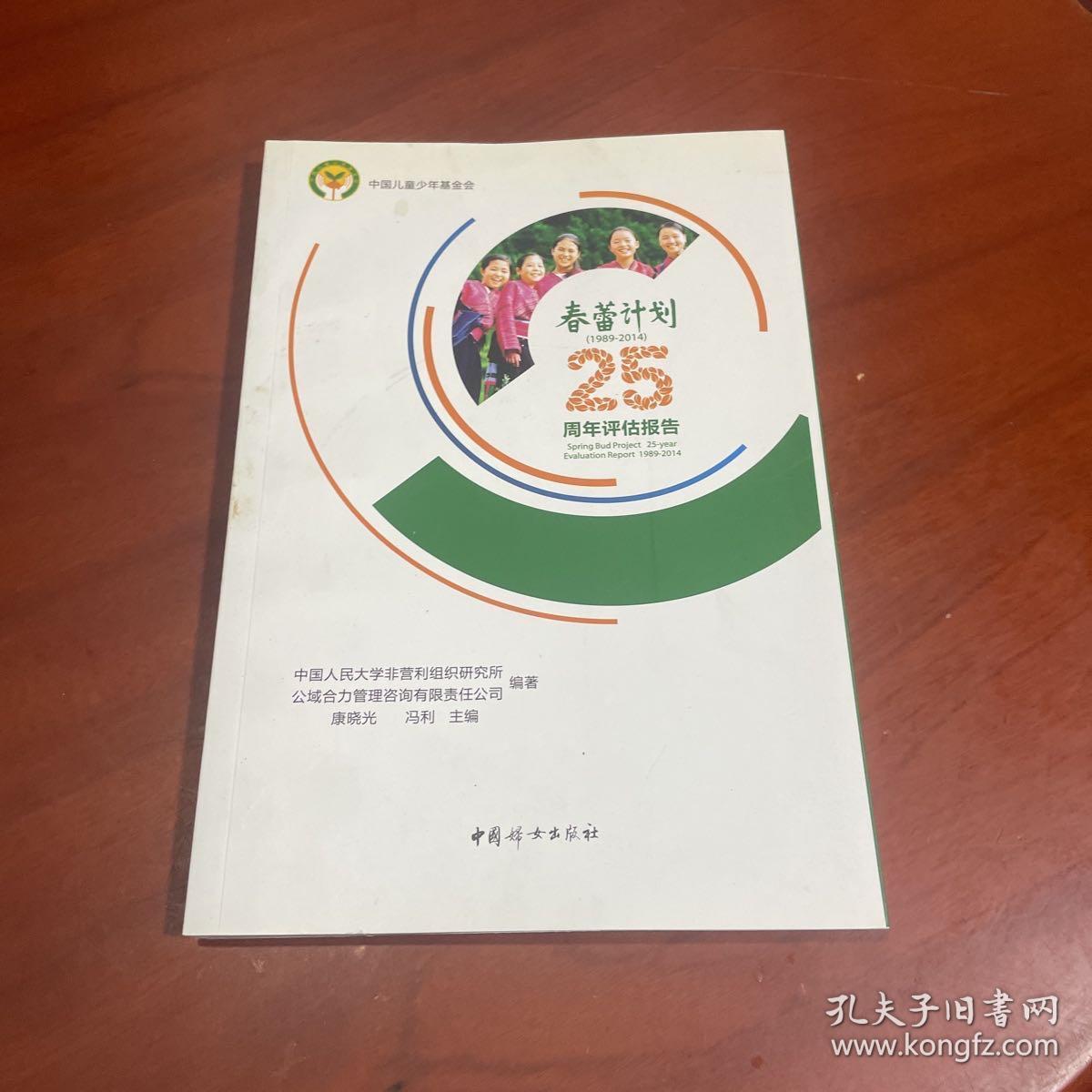 """""""春蕾计划""""(1989~2014)25周年评估报告"""