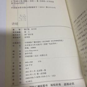 国学经典导读:诗经