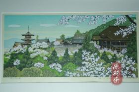 井堂雅夫《清水寺之春》4开木版画 6/850 日本当代风景版画大师