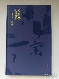 芷兰斋书跋续集(签名本)缺本