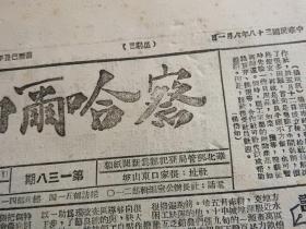 Bz1029、1949-06-01,张家口市出版,【察哈尔日报】。解放蒲圻、崇阳、通城。中原庆祝上海解放。涿鹿水利顺畅开展。易水专区制订夏至前工作重点。诗人节。
