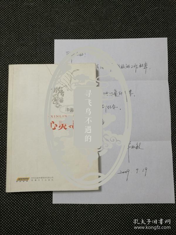 当代著名女作家毕淑敏信札一张 附其签名赠本《心灵密码》