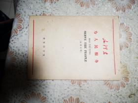 毛泽东为民服务【汉英对照】