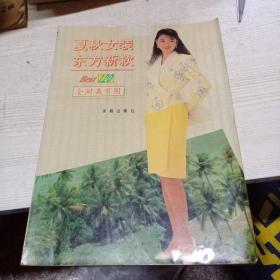 夏秋女装 东方新款
