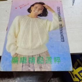 编织精品选粹