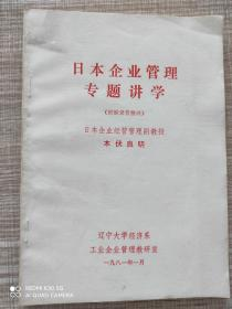 日本企业管理专题讲学