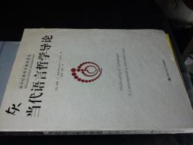 当代语言哲学导论  封面淡淡灰印