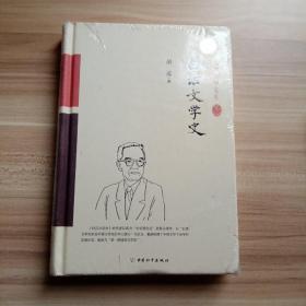 白话文学史(精装索引版)(库存   1)