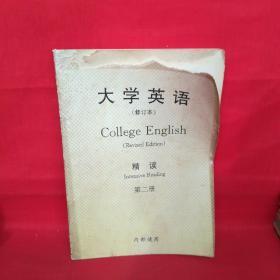 大学英语(修订本)第二册