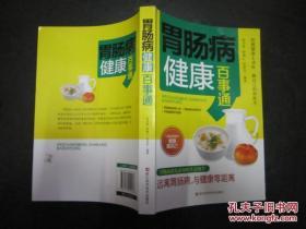 胃肠病健康百事通 钦丹萍编 浙江科学技术出版社