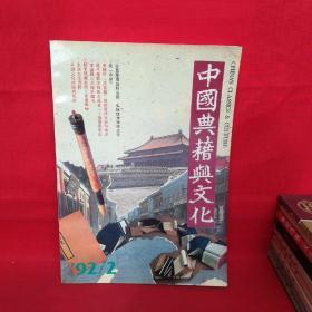 中国典籍与文化(季刊):1992第二期(松坡学社吕翊国签名)