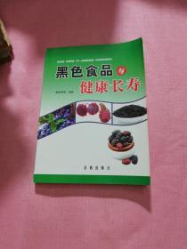 黑色食品与健康长寿