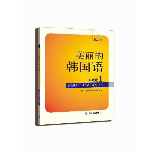 美丽的韩国语练习册.中级1