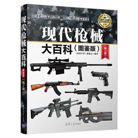 现代枪械大百科 图鉴版第2版 现代兵器百科图鉴系列 清华大学出版社9787302518129正版全新图书籍Book