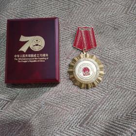 中华人民共和国成立70周年庆祝活动纪念章两个合售