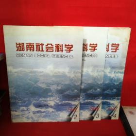 湖南社会科学(双月刊):2000年第2 3 4期总第74 75 76期