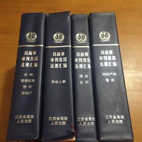 民商事审判常用法规汇编 知识产权,程序,,侵权,合同,劳动人事,总责,婚姻家庭,物权,房地产。 四册合售 软皮装