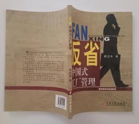 反省中国式工厂管理