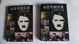 从乞丐到元首-希特勒的一生(上、下)