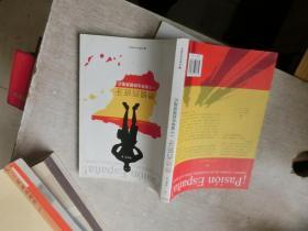 燃情西班牙 一个留学生的视觉笔记    库2