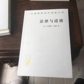 法律与道德 美罗斯科·庞德 著 著 陈林林 译 译