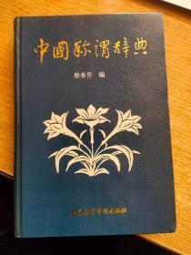 中国称谓辞典