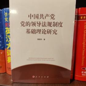 中国共产党党的领导法规制度基础理论研究