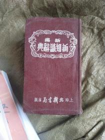 续编新知识辞典