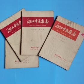 《浙江中医杂志》1966年 第1.3.7 号,1965年第5号